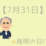 【7月31日】って何の日?まとめて超簡単に3分で紹介!