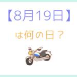【8月19日】って何の日?まとめて超簡単に3分で紹介!