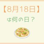 【8月18日】って何の日?超簡単にまとめて3分で紹介!