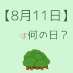 【8月11日】って何の日?まとめて超簡単に3分で紹介!
