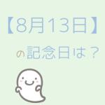 【8月13日】って何の日?全部まとめて超簡単に3分で紹介!