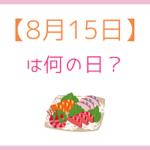 【8月15日】って何の日?まとめて超簡単に3分で紹介!