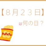 【8月23日】って何の日?全部まとめて3分で紹介!