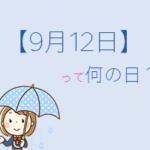 【9月12日】って何の日?まとめて超簡単に3分で紹介!