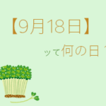 【9月18日】って何の日?全部まとめて超簡単に3分で紹介!