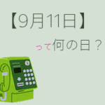 【9月11日】って何の日?まとめて超簡単に3分で紹介!