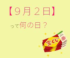 日 の 2 なん 9