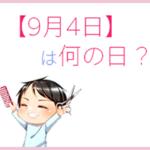 【9月4日】って何の日?まとめて超簡単に3分で紹介!