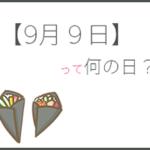 【9月9日】って何の日?まとめて超簡単に3分で紹介!