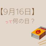 【9月16日】って何の日?全部まとめて超簡単に3分で紹介!