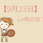 【9月23日】って何の日?全部まとめて超簡単に3分で紹介!