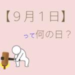 【9月1日】って何の日?まとめて超簡単に3分で紹介!
