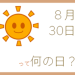 【8月30日】って何の日?まとめて超簡単に3分で紹介!