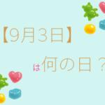 【9月3日】って何の日?まとめて超簡単に3分で紹介!