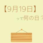 【9月19日】って何の日?まとめて超簡単に3分で紹介!