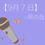 【9月7日】って何の日?まとめて超簡単に3分で紹介!