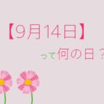 【9月14日】って何の日?まとめて超簡単に3分で紹介!