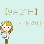 【9月21日】って何の日?全部まとめて超簡単に3分で紹介!