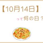 【10月14日】は何の日?全部まとめて3分で紹介!