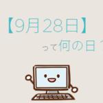【9月28日】って何の日?全部まとめて超簡単に3分で紹介!