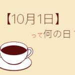 【10月1日】って何の日?全部まとめて超簡単に3分で紹介!