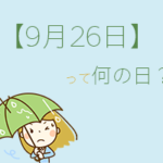 【9月26日】って何の日?全部まとめて超簡単に3分で紹介!