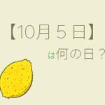 【10月5日】って何の日?全部まとめて超簡単に3分で紹介!