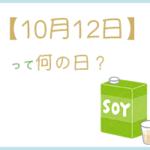 【10月12日】は何の日?まとめて超簡単に3分で紹介!