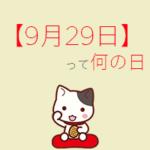 【9月29日】って何の日?全部まとめて超簡単に3分で紹介!