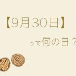 【9月30日】って何の日?全部まとめて超簡単に3分で紹介!