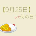 【9月25日】って何の日?全部まとめて超簡単に3分で紹介!
