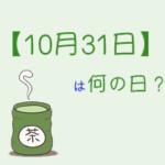【10月31日】は何の日?超簡単に3分で紹介!