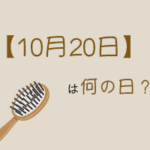 【10月20日】は何の日?まとめて超簡単に3分で紹介!