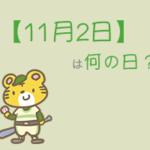 【11月2日】は何の日?超簡単に3分で紹介!
