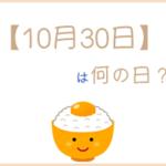 【10月30日】を超簡単に3分で紹介!