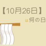 【10月26日】を超簡単に3分で紹介!