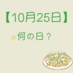 【10月25日】は何の日?超簡単に3分で紹介!