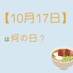 【10月17日】は何の日?まとめて超簡単に3分で紹介!