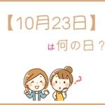 【10月23日】を超簡単に3分で紹介!