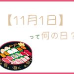 【11月1日】は何の日?超簡単に3分で紹介!