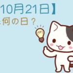 【10月21日】は何の日?まとめて超簡単に3分で紹介!