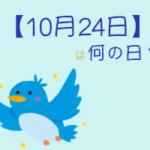 【10月24日】を超簡単に3分で紹介!