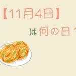 【11月4日】は何の日?超簡単に3分で紹介!