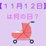 【11月12日】は何の日?超簡単に3分で紹介!