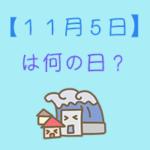 【11月5日】は何の日?超簡単に3分で紹介!