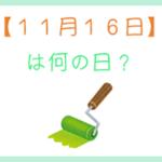 【11月16日】は何の日?超簡単に3分で紹介!
