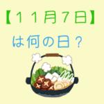 【11月7日】は何の日?超簡単に3分で紹介!