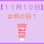 【11月10日】は何の日?超簡単に3分で紹介!