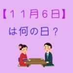 【11月6日】は何の日?超簡単に3分で紹介!