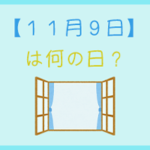【11月9日】は何の日?超簡単に3分で紹介!